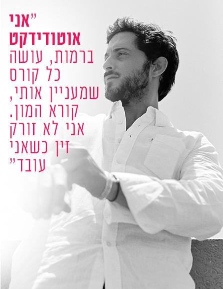 תומר קאפון - ליד (צילום: מירב בן לולו)