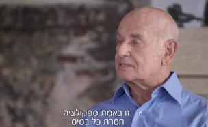 יעקב פרי בראיון לאמנון אברמוביץ' (מאי 2018) (צילום: חדשות 2, צילום מסך)