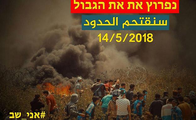 אזהרה של הפלסטינים לקראת האירועים