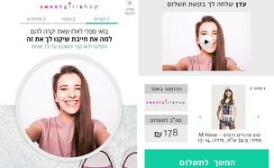 האפליקציה שתשכנע אתכם לקנות לילדים (צילום: אפרת קובאץ , asktopay)