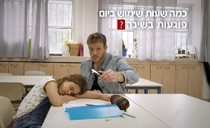 צפו: מדריך סלולרי לילדים