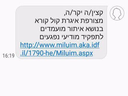 גיוס ב-SMS