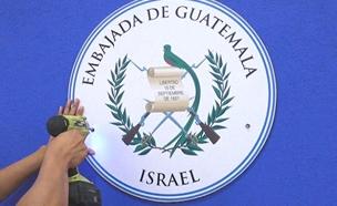 ההכנות בשגרירות החדשה (צילום: GT AZTECA GUATEMALA)