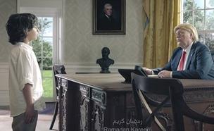 """""""הנשיא, אתה מוזמן לאיפטר"""". צפו בפרסומת"""