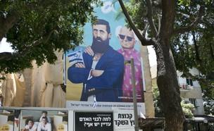 מודעה על מבנה בשדרות רוטשילד בתל אביב (צילום: עופר וקנין, TheMarker)
