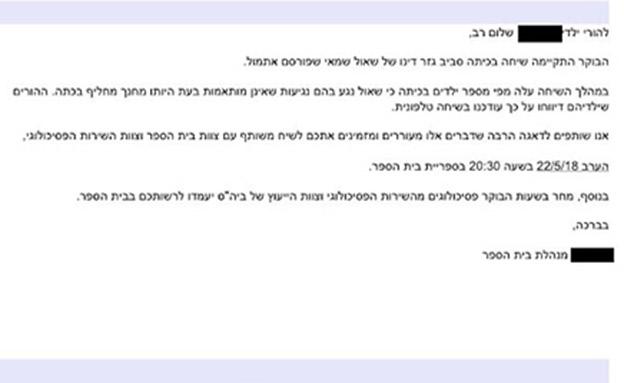 המכתב שקיבלו הורי תלמידיו של שאול שמאי