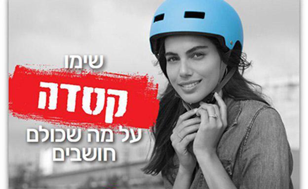 """הפכה לסמל הקמפיין, הרלב""""ד (צילום: הרשות הלאומית לבטיחות בדרכים)"""