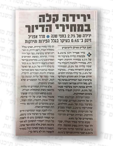 מי נגד מי (צילום: מתוך עיתון ישראל היום)