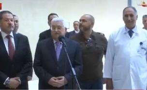 """אבו מאזן השתחרר מביה""""ח, היום"""