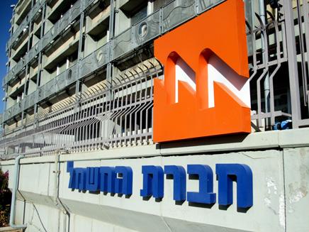 משרדי חברת החשמל בתל אביב