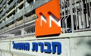 משרדי חברת החשמל בתל אביב (צילום: חדשות 2)