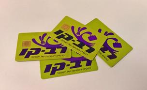 כרטיסי רב-קו (צילום: יאיר מור, NEXTER)