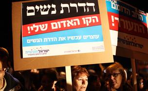 """הפגנה נגד הדתה בבית שמש (2011) (צילום: קובי גדעון, מרים אלסטר , לע""""מ)"""