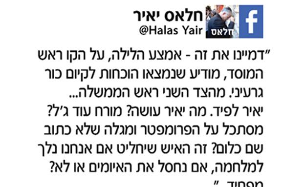 """מתקפה ברשת נגד ח""""כ יאיר לפיד (צילום: חדשות)"""