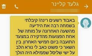 הודעת השמחה על מות בנקי (צילום: חדשות)