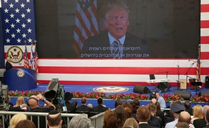 טקס חנוכת השגרירות בירושלים (צילום: חדשות)