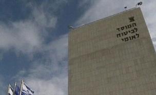 979 תלונות: המוסד לביטוח לאומי (צילום: חדשות 2)