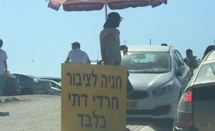 חנייה לדתיים בבת ים (צילום: מייזי אליאש)