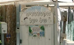 הגן של יעל (צילום: החדשות)