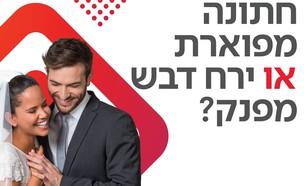 פרסומת בנק הפועלים (אינפוגרפיקה: אדלר חומסקי&ורשבסקי)