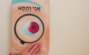 אני והתא – ספר אינטראקטיבי (צילום: עומר וינר, בצלאל אקדמיה לאמנות ועיצוב ירושלים)