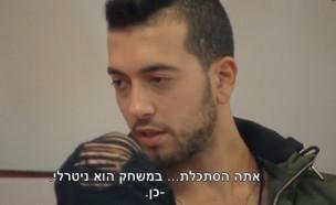 רועי קורנבלום, האח הגדול (צילום: צילום מסך מתוך רשת 13)