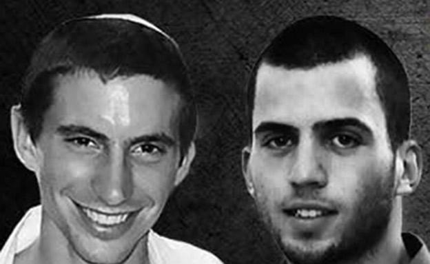 החיילים הנעדרים אורון שאול והדר גולדין (צילום: חדשות)