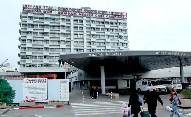 בית החולים רמב