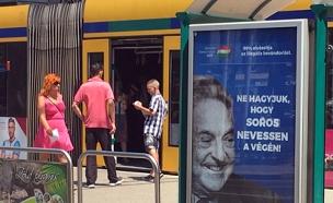קמפיין בהונגריה נגד סורוס. ארכיון (צילום: רויטרס, חדשות)