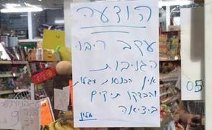 שלט שנתלה בסופרמרקט בשכונת כפר שלם בתל אביב (צילום: בן בירון)