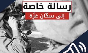 """פייסבוק דו""""צ בערבית באזהרה חמורה לתושבי עזה (צילום: דובר צה""""ל בערבית, חדשות)"""