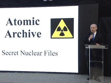 המסמכים חיזקו את עמדת ישראל? (צילום: חדשות)