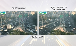 הכבישים בזמן הגמר - לעומת השבוע שעבר. צפו (צילום: נתיבי ישראל, חדשות)