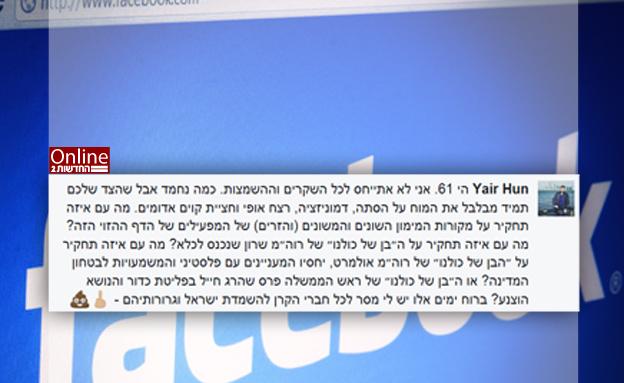 הפוסט של יאיר נתניהו נגד 61 (צילום: צילום מסך, חדשות)