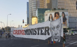 """מחאות נגד רה""""מ בתל אביב (צילום: החדשות)"""