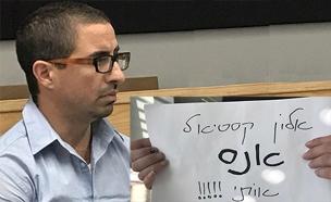 המחאה נגד קסטיאל בבית המשפט, ארכיון (צילום: החדשות)