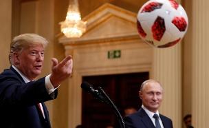 טראמפ, פוטין והכדור המפוקפק (צילום: רויטרס, חדשות)