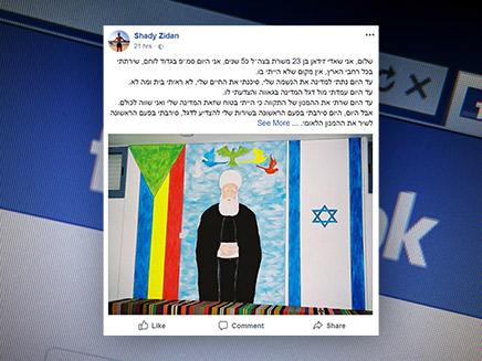 הפוסט שפרסם שאדי זידאן (צילום: פייסבוק, חדשות)