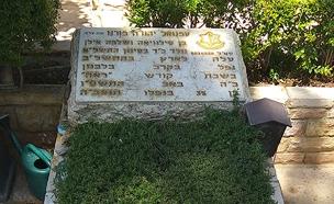 """קברו של סא""""ל מורנו (צילום: Michael Revach, חדשות)"""