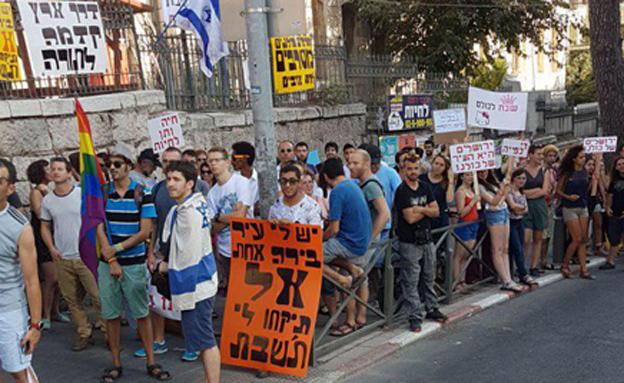הפגנה נגד כפייה דתית בירושלים (ארכיון) (צילום: דוברות המשטרה, חדשות)