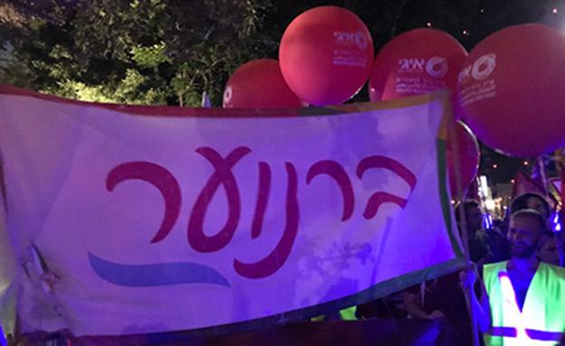 ההפגנה לציון 9 שנים לברנוער, היום (צילום: החדשות)