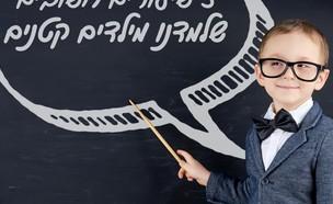 5 שיעורים חשובים שלמדנו מילדים (צילום: mako)