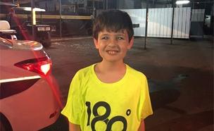 בן 11 שנעדר בתל אביב (צילום: חדשות)