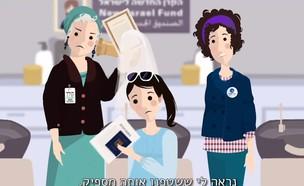 הסרטון השובניסטי של ארגון חותם (צילום: חותם - יהדות על סדר היום, צילום מסך)