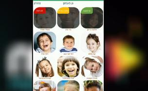 """האפליקציה שתחליף את קבוצת הוואטסאפ של הגן (צילום: מתוך """"נקסט"""", קשת 12)"""