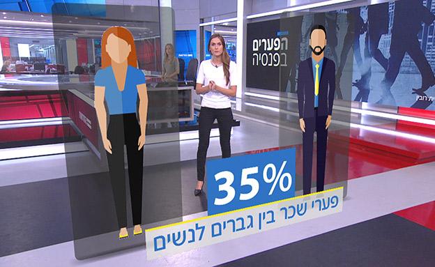 פערי שכר (צילום: החדשות)