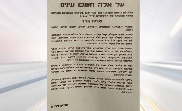 המודעות שנתלו בהר חברון (צילום: חדשות)