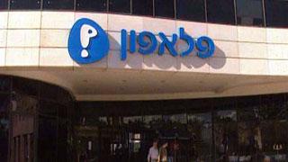 חברת פלאפון (צילום: חדשות 2)
