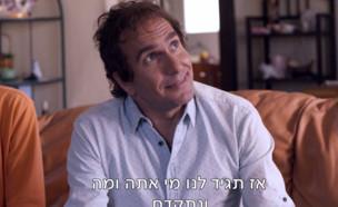 אסי כהן, מייקל (צילום: צילום מסך מתוך yes)