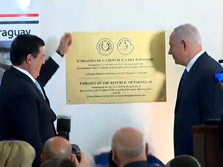 טקס חנוכת שגרירות פרגוואי בירושלים
